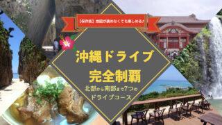 【保存版】地図が読めなくても7つの沖縄ドライブコースで完全制覇