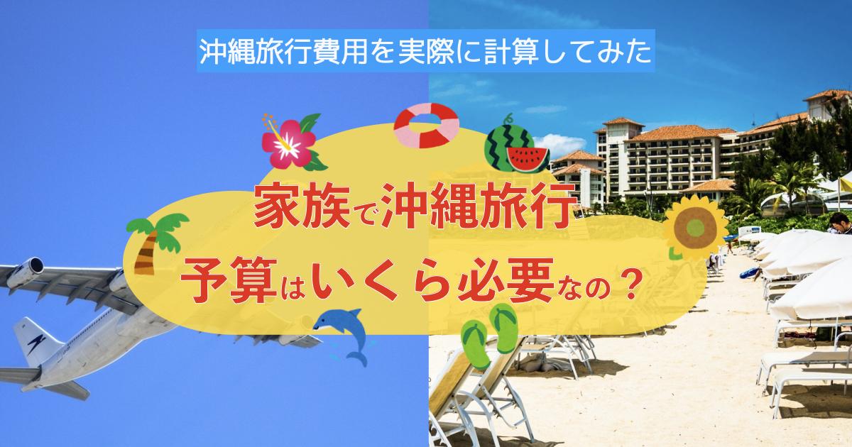 沖縄に家族旅行で行ったら、ぶっちゃけ予算はいくら必要なの?実際に計算してみた