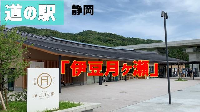 【道の駅】令和元年12月オープンの新しい「伊豆月ヶ瀬」