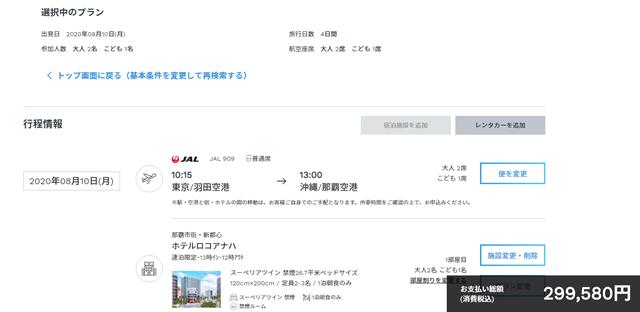 JTBダイナミックパッケージMySTYLE 飛行機+宿・ホテル