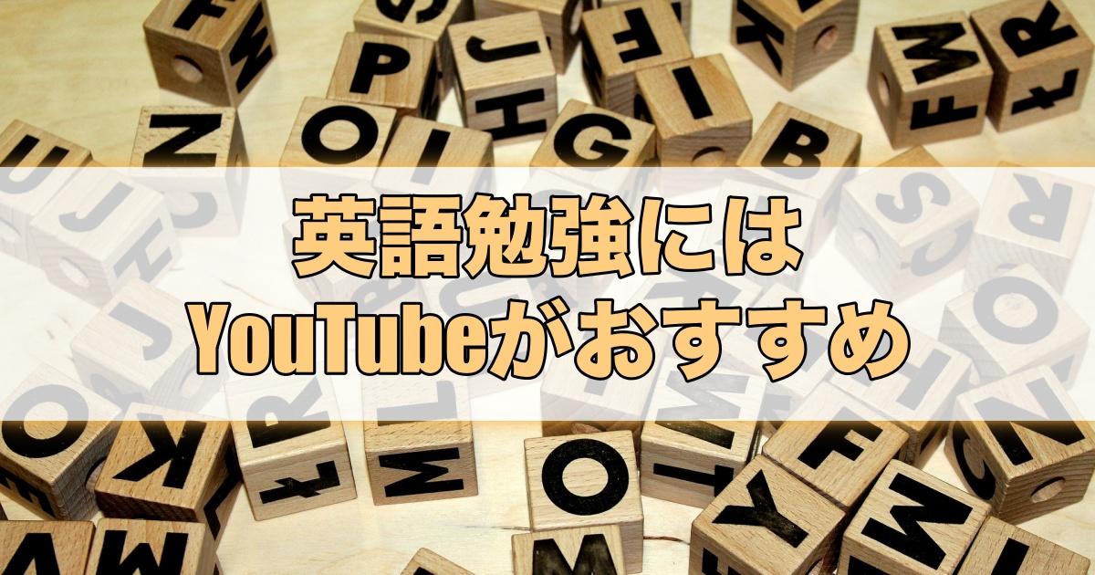 無料で英語の勉強するのならYouTube動画がおすすめ