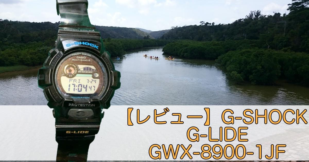 【レビュー】G-SHOCK G-LIDE マルチバンド6、タフソーラー対応GWX-8900-1JF