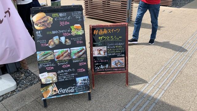 Spoke Cafe (スポークカフェ)