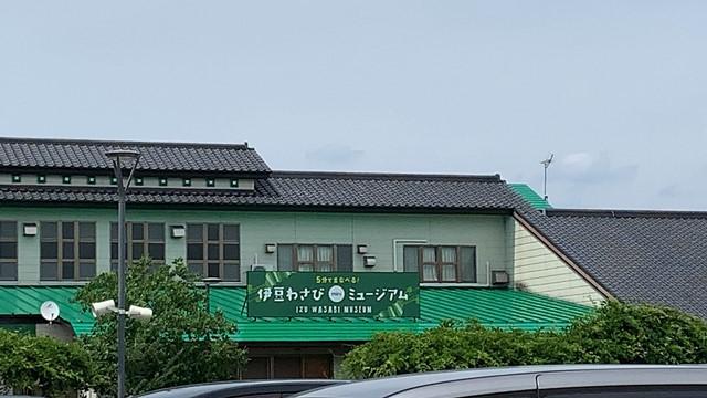 伊豆わさびミュージアム(三島わさび工場)