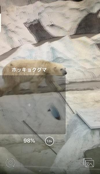 「かざすAI図鑑」LINNÉ LENSは、動物園でも使える