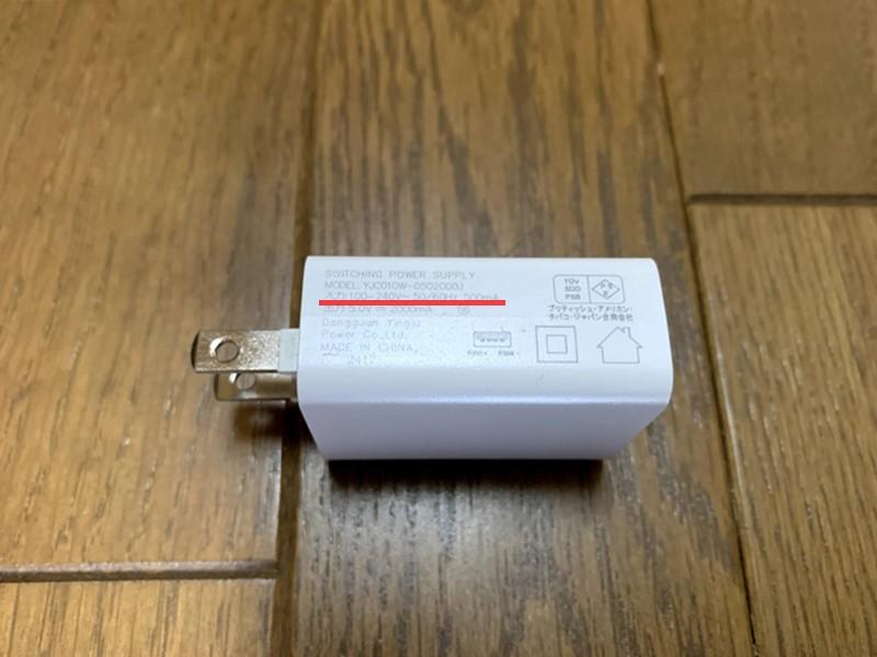 海外と日本との電圧との違い