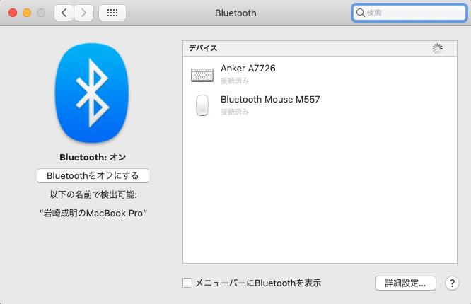 Anker ウルトラスリム Bluetooth ワイヤレスキーボードのペアリング