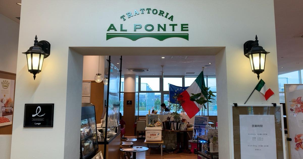 イタリアンレストラン「トラットリア・アルポンテ」