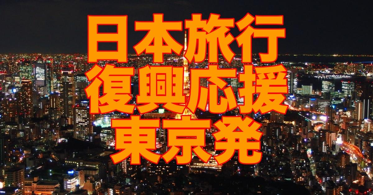 【今だけ東京都民限定】GoToトラベルキャンペーン対象外の東京都民だけに割引クーポン