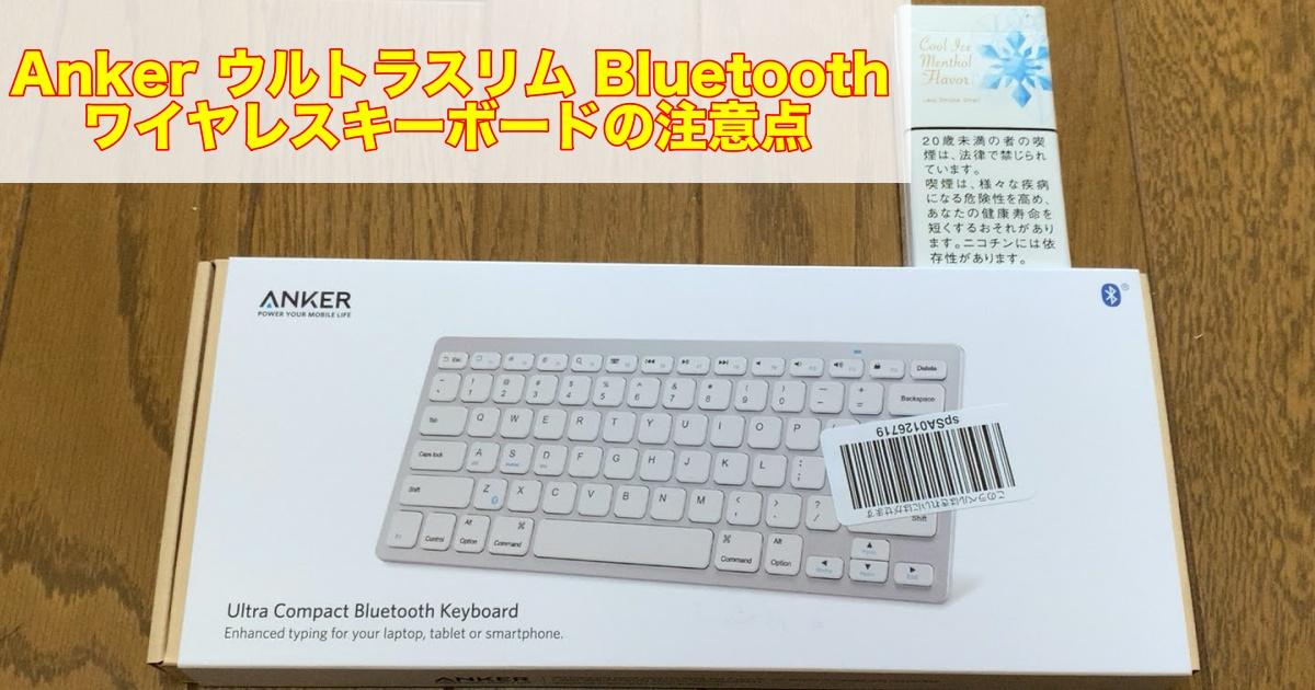 【レビュー】Anker A7726 ウルトラスリム Bluetooth ワイヤレスキーボードは、使用注意点がたくさんある