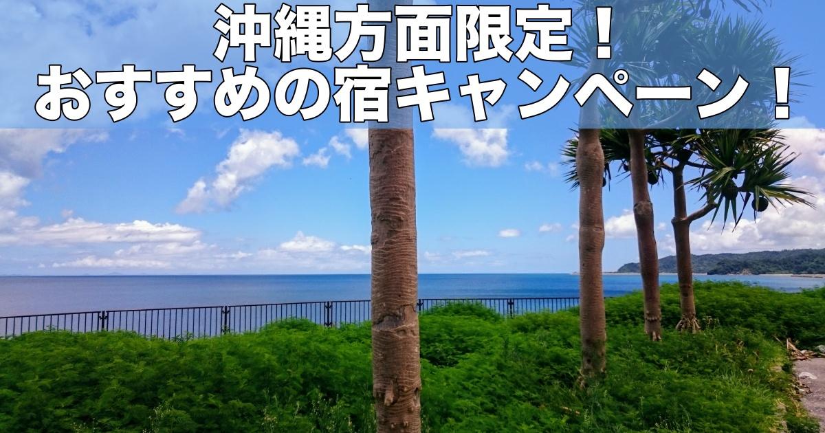 【沖縄方面限定】おすすめの宿キャンペーン(ふっこう割)で沖縄へ行くチャンス