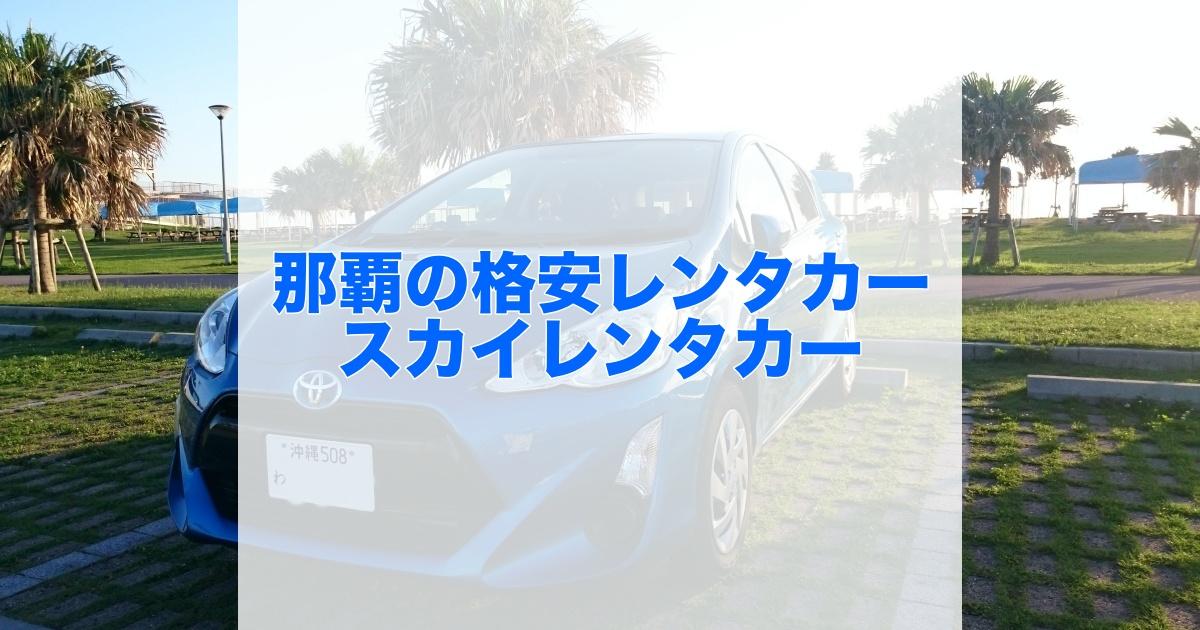 那覇の格安レンタカーといえばスカイレンタカー