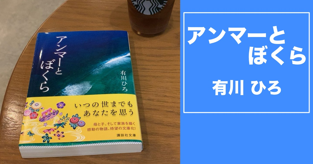 「アンマーとぼくら」(講談社文庫)写真付きあらすじ