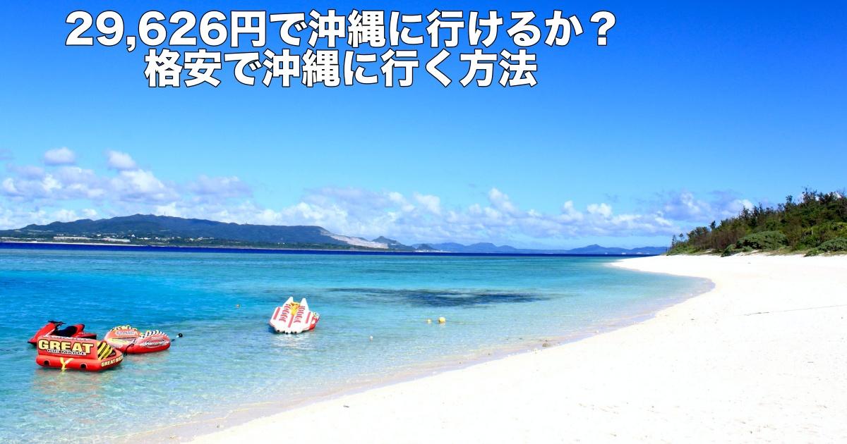 沖縄旅行へツアーで格安で行く方法