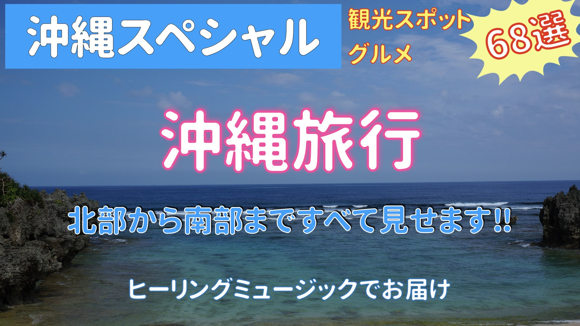 沖縄旅行本島のおすすめベスト50 観光スポット、グルメを北部から南部まですべて見せます!