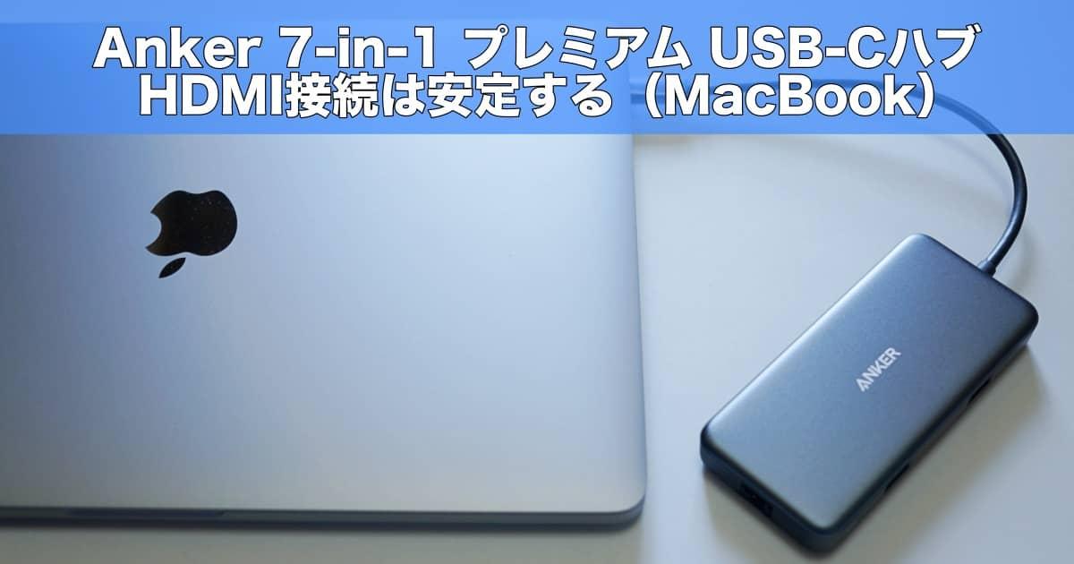 Anker 7-in-1 プレミアム USB-CハブでHDMI接続は安定する(MacBook)