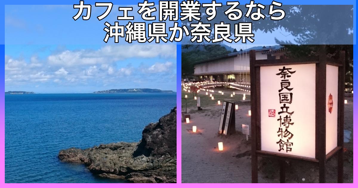 カフェを開業するなら沖縄県か奈良県