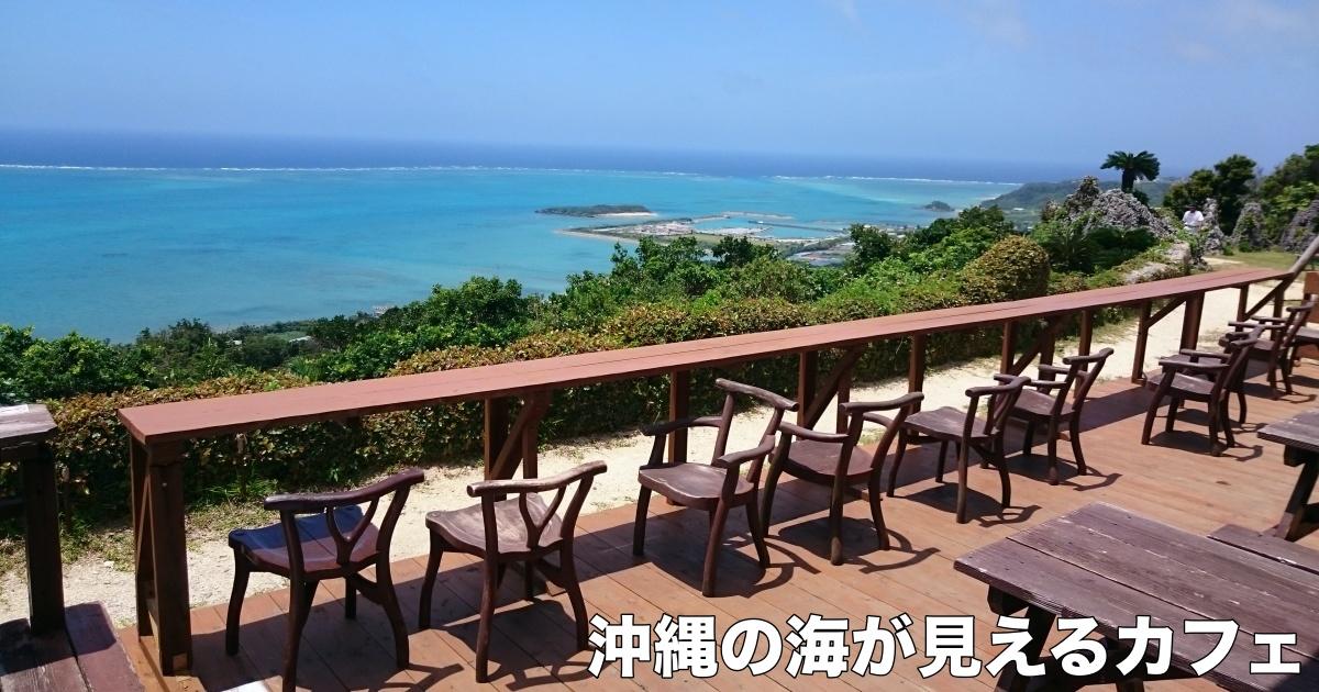 沖縄の海が見えるカフェ