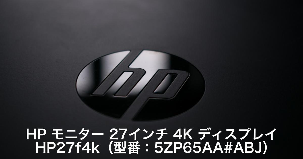 【レビュー】HP 27f 4Kディスプレイ(5ZP65AA#ABJ)購入後の注意点