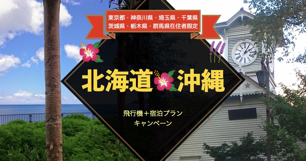 【2021年11月30日まで限定】日本旅行~赤い風船TRIP~キャンペーン